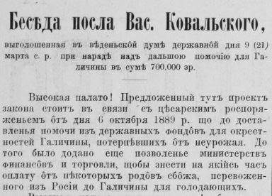 Галичина и голод, о котором не вспоминают в Киеве