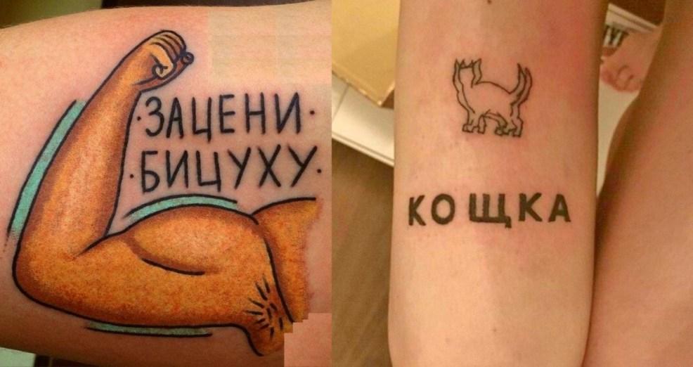сделал татуировку а потом пожалел весёлые тату с краткими