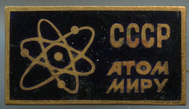 Великие свершения СССР