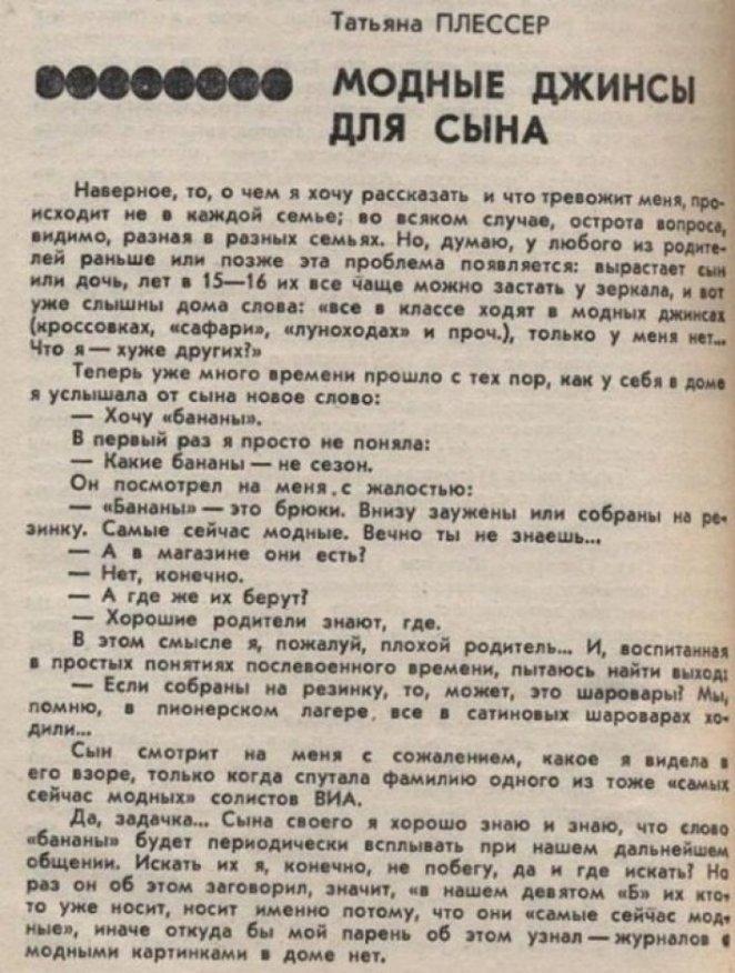 Джинсы в СССР стоили дорого