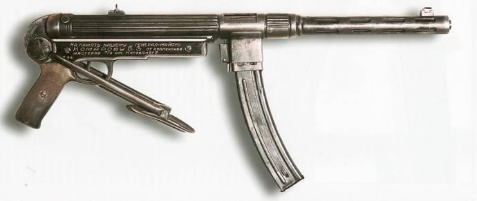 Партизанский пистолет-пулемет ТМ-44