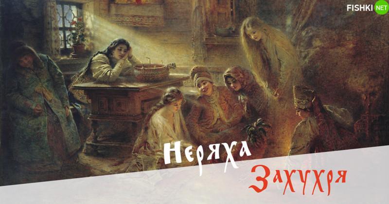 Начал звать жену захухрей - стала заправлять постель Русы, обзывание, прикол, слова