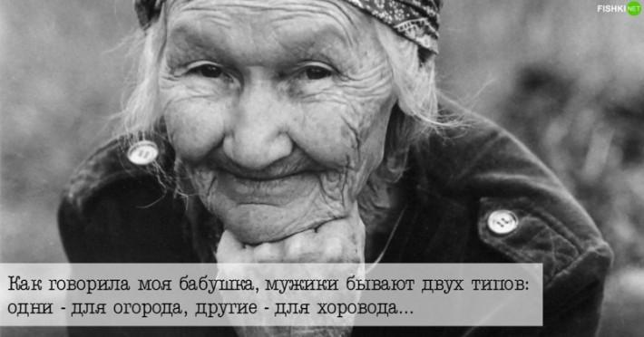 Фразы о бабушке. Обсуждение на LiveInternet - Российский ...