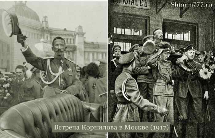 Провал Корниловского мятежа