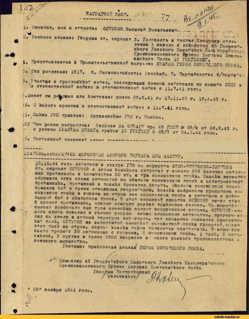 «Kosaken», или « Козьма Крючков» Второй мировой