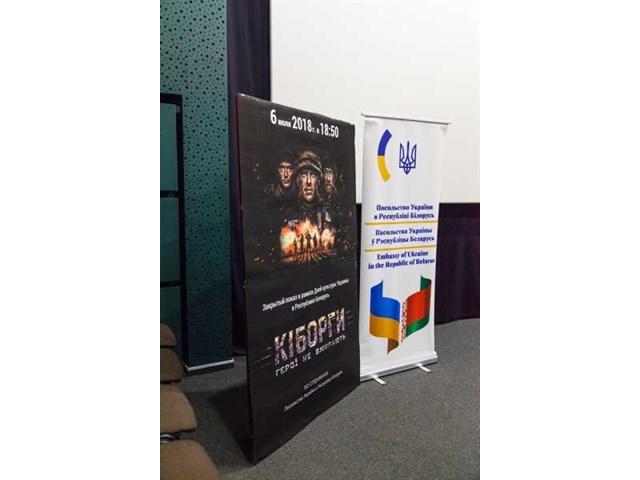 «Киборги» в Минске — мина под нейтралитет Белоруссии