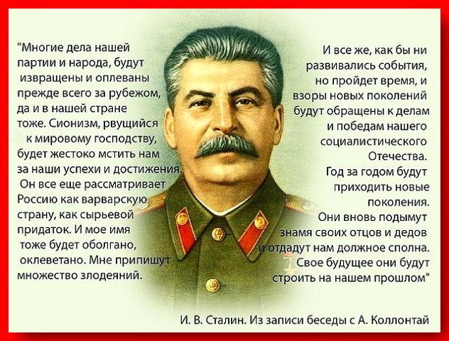 Ветер Истории... Сталин, победа после смерти