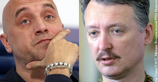 Прилепин поспорил со Стрелковым о признаках настоящего офицера