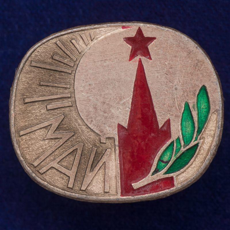 4. 1 мая, СССР, воспоминания, значки, первомай, юность