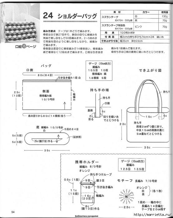 Корзинка и сумки крючком из полиэтиленовых пакетов (50) (555x700, 205Kb)
