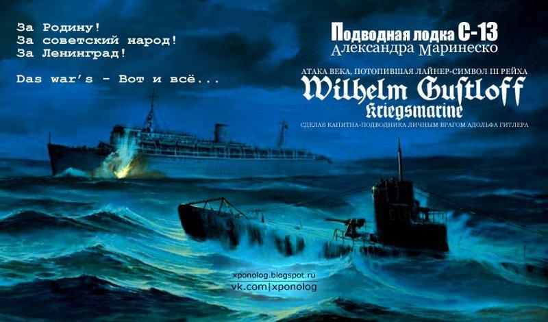 Как Маринеско потопил «Вильгельм Густлоф» Маринеско, война, история, факты
