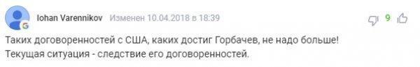 «Сдал страну Западу, развалил СССР и лезешь с советами»: россияне посоветовали Горбачеву «не приближаться» к дипломатии России и США