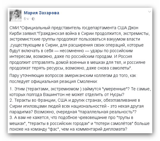 Захарова ответила на заявление США о терактах в российских городах