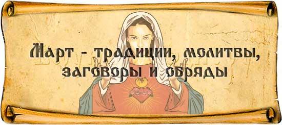 Март - традиции, молитвы, заговоры и обряды
