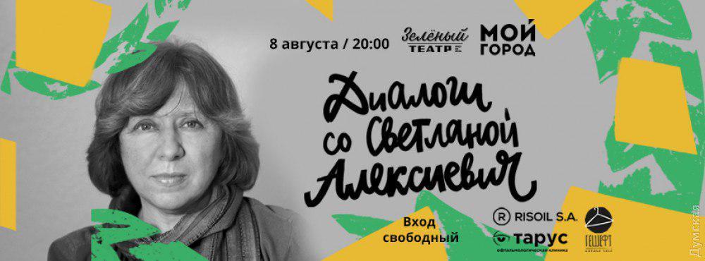 Закулисье скандала с Алексиевич в Одессе
