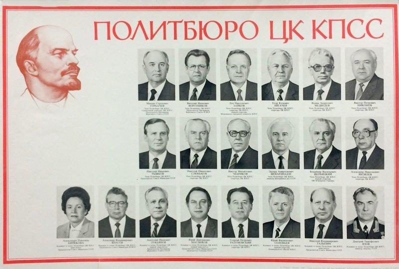 1988. Политбюро ЦК КПСС СССР, память, россия
