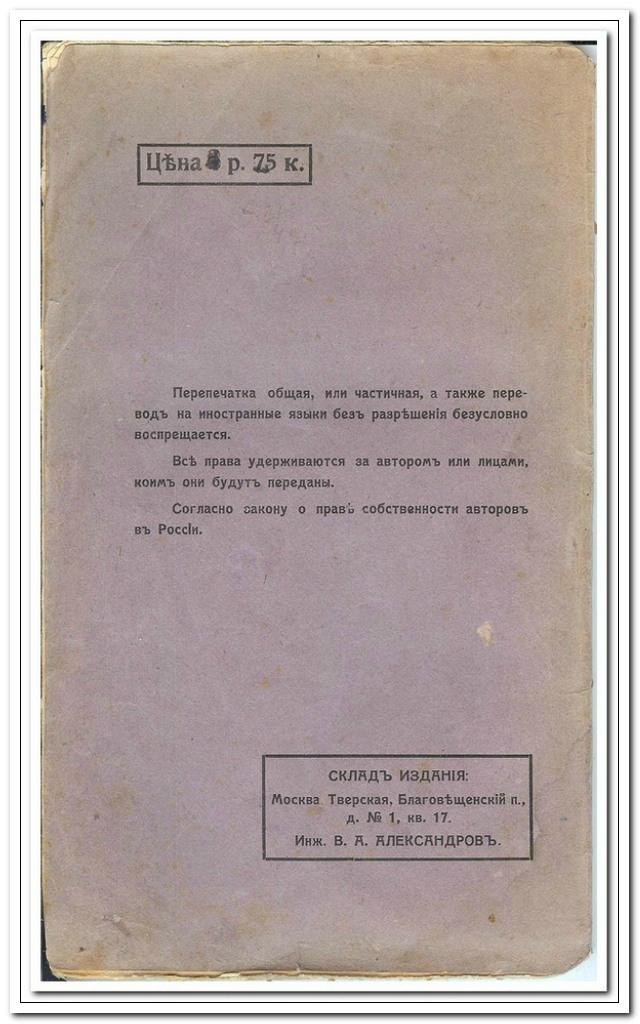 Что нужно знать абонентам об электричестве. Книга 1912 г. Эксклюзив