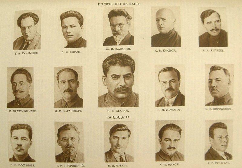1934. Политбюро ЦК ВКП б СССР, память, россия