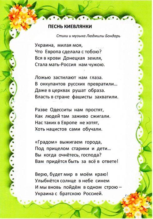 Гимн Лнр Текст Фото