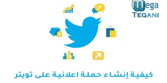طريقة إنشاء حملة اعلانية على تويتر