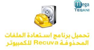 تحميل برنامج استعادة الملفات المحذوفة Recuva
