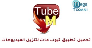تحميل تطبيق TubeMate لتنزيل الفيديوهات