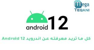 كل ما تريد معرفته عن اندرويد Android 12