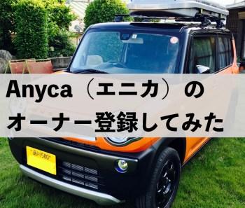 カーシェアサービス「Anyca(エニカ)」のオーナー登録してみた