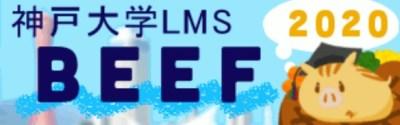 神戸大学LMS-BEEF
