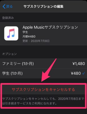 AppStoreサブスクリプション解約