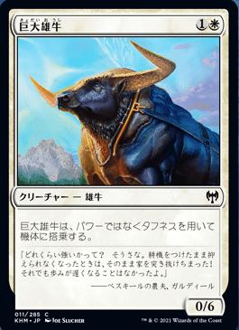 khm-011-giant-ox