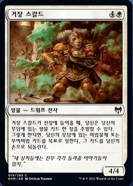 khm-019-master-skald