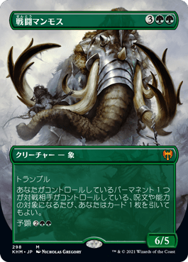 khm-298-battle-mammoth
