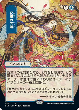 079 Mystical Archives Spoiler Card