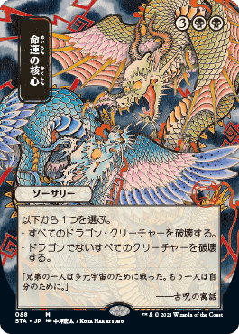 088 Mystical Archives Spoiler Card