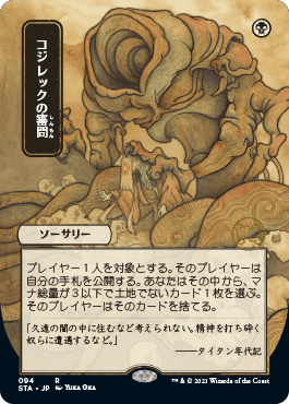 094 Mystical Archives Spoiler Card