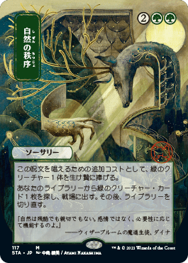 117 Mystical Archives Spoiler Card