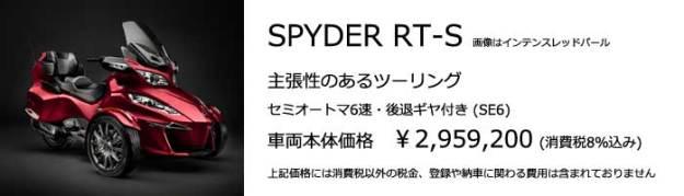 スパイダー RT-S