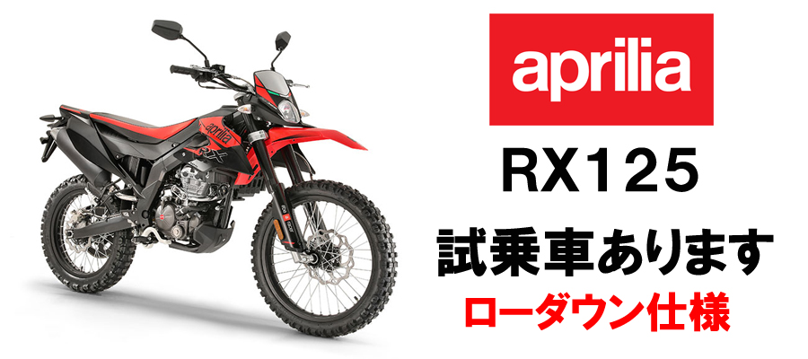 アプリリア RX125 展示中です ローダウン済み試乗車あります 静岡県焼津市の(株)モータープラザカワイ