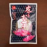 【干し芋】茨城県産の紅あずまを使用した干し芋!程よいサイズ感&食べやすい形状が便利なポケット和菓子☆
