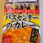 【万代シティ バスセンターのカレー】新潟のB級グルメとして有名なバスセンターのカレー!お土産でもらえたので初めて食べてみました♪