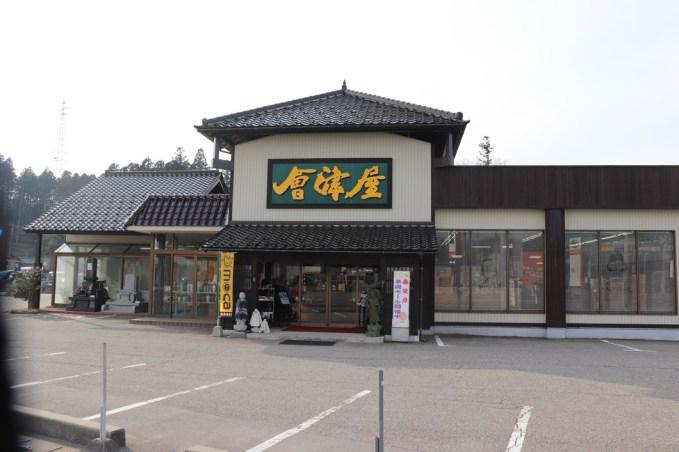 aizu-main