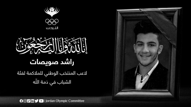 IFMA Family sends our Deepest Condolences for the passing of Jordan boxer, Rashed Al-Swaisat