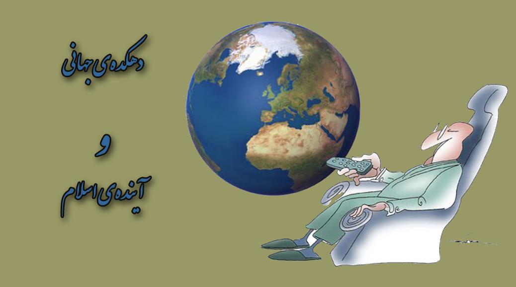 دهکدهی جهانی و آیندهی اسلام