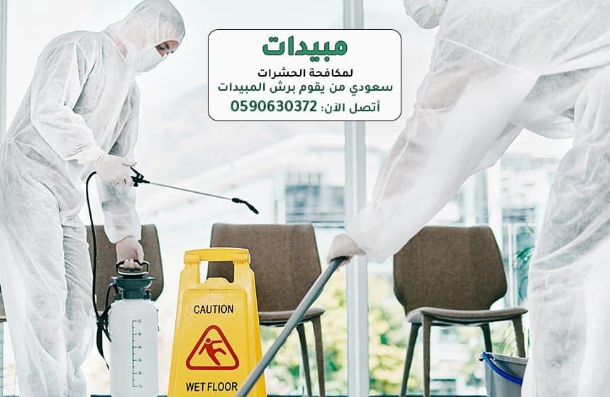 شركة مكافحة العث الرياض