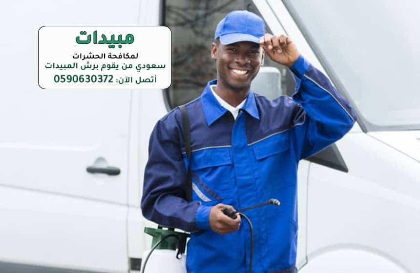 الرياض شركة مكافحة حشرات