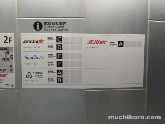 成田第3ターミナル航空会社