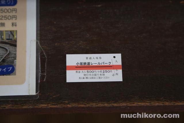 小坂鉄道レールパーク 入場券