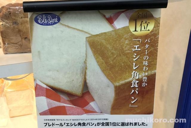ブレドール エシレバター食パン
