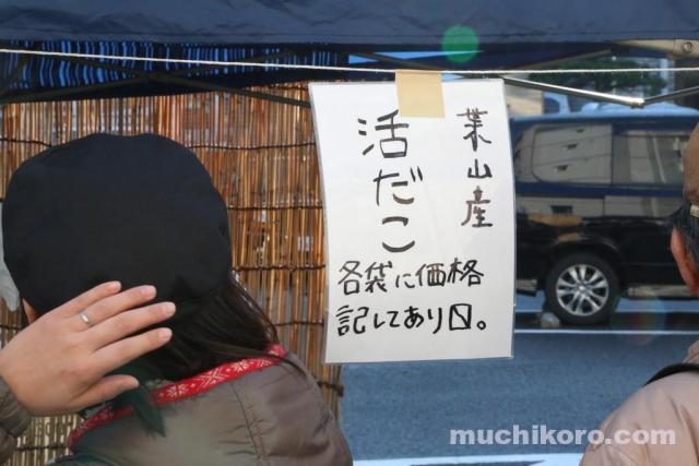 真名瀬朝市 活きタコ
